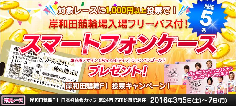 岸和田F1日本名輪会カップ 投票キャンペーン
